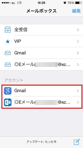 は と 電子 アドレス メール