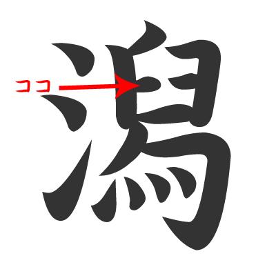 右 書き 順 覚え 方