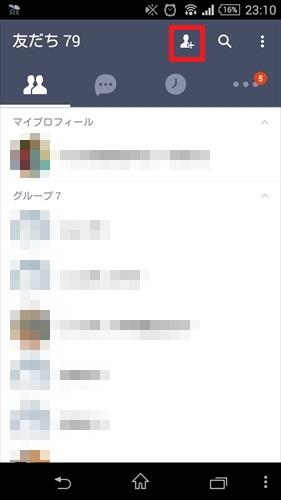 紹介 line 友達