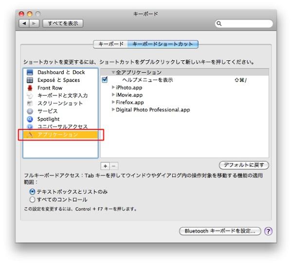 クリック キーボード 右 mac