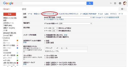アドレス g 変更 メール Gmailのアドレスは変更できる場合もある?確認のしかたと転送設定の方法|@DIME アットダイム
