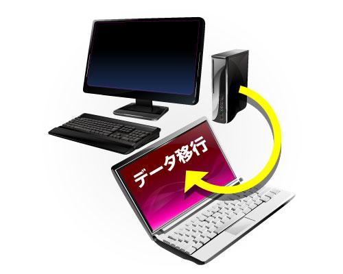 パソコン から パソコン データ 移行