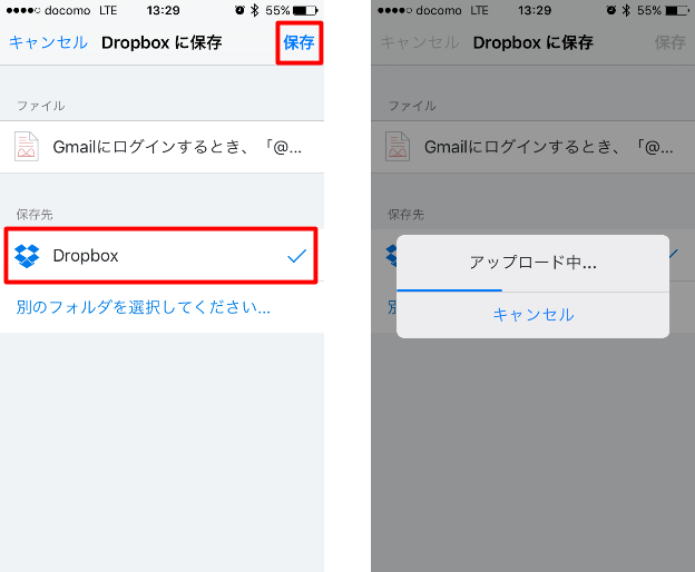 iphone safari pdf 保存 dropbox