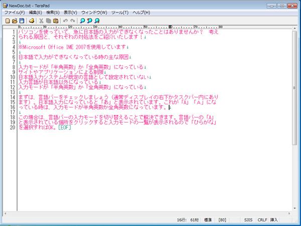 メモ 帳 パソコン